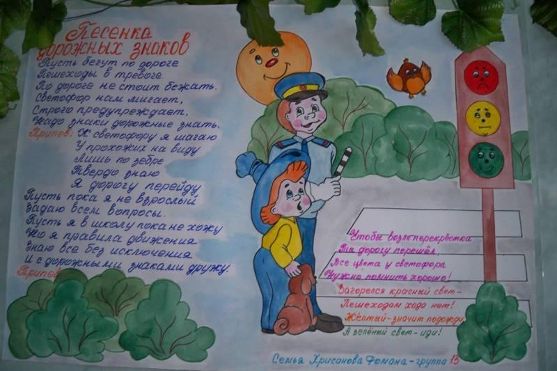 Плакат по пдд в детском саду