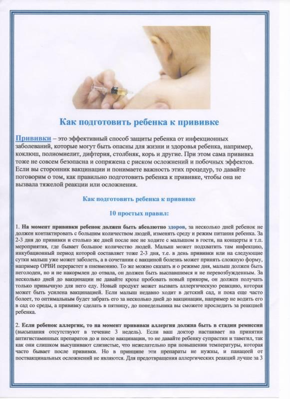 государственный медицинский как подготовиться к первой прививке акдс огурцов зиму без