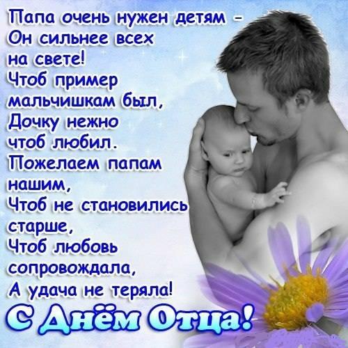 Поздравления для мамы и папы в день рождения дочери